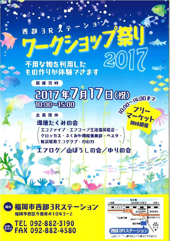 「ワークショップ祭り2017」を開催!!
